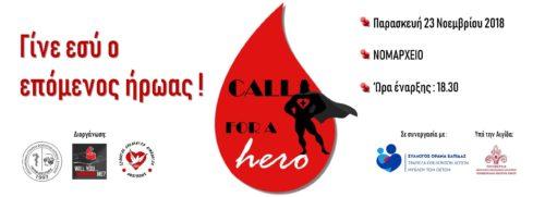 CALL FOR A HERO | 23 ΝΟΕΜΒΡΙΟΥ 2018