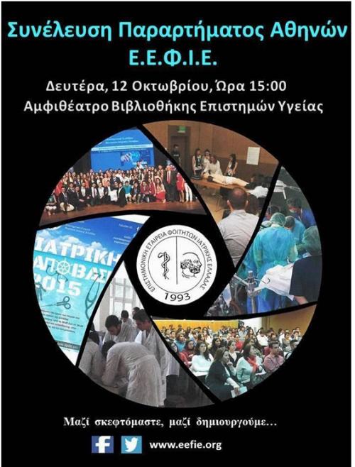 1η Συνέλευση Παραρτήματος Αθηνών 12/10/2015