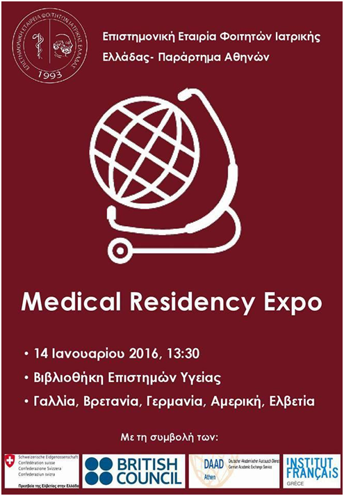 Medical Residency Expo 14/01/2016