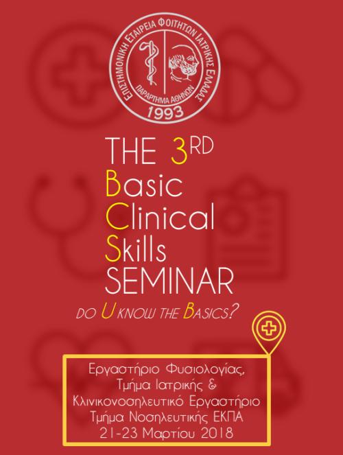 3rd bcs seminar | 21 – 23 Μαρτίου 2018