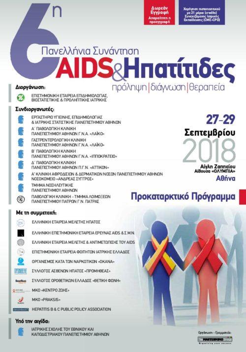 6η Πανελλήνια Συνάντηση «AIDS & Ηπατίτιδες»