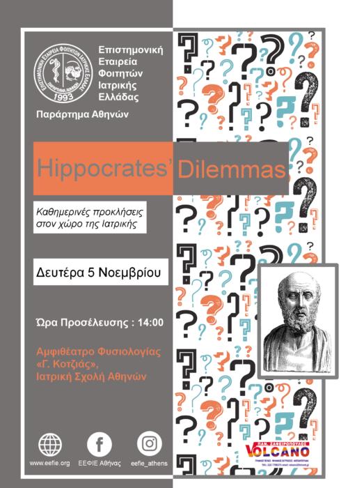 Hippocrates' Dilemmas | Καθημερινές προκλήσεις στον χώρο της Ιατρικής