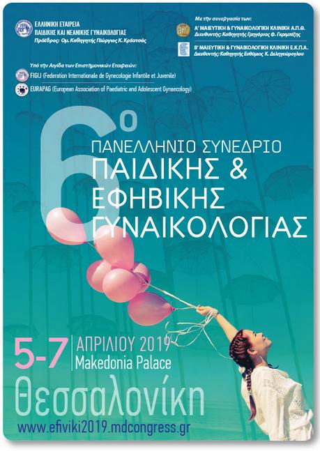 6ο Πανελλήνιο Συνέδριο Παιδικής και Εφηβικής Γυναικολογίας