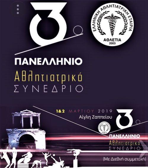 3ο Πανελλήνιο Συνέδριο Αθλητιατρικής