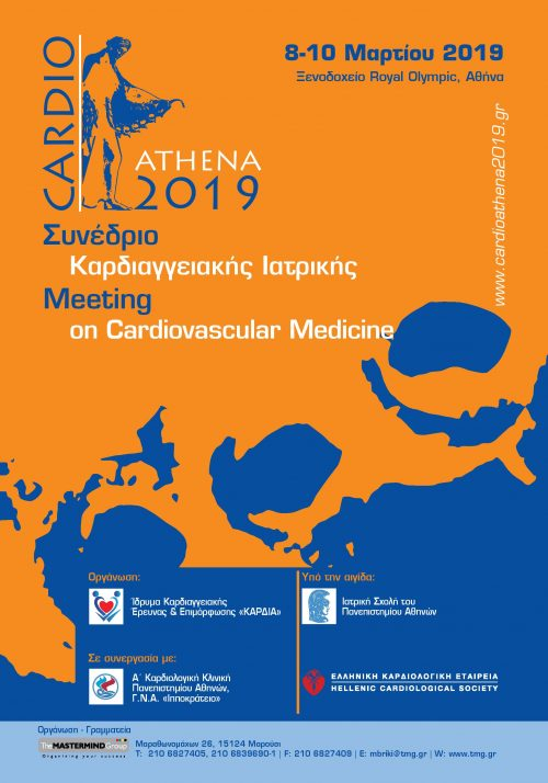 CardioAthena 2019 Συνέδριο Καρδιαγγειακής Ιατρικής