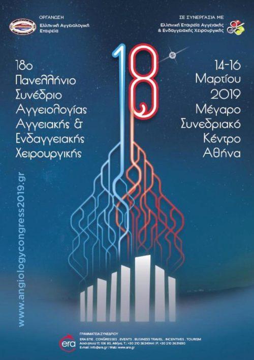 18ο Πανελλήνιο Συνέδριο Αγγειολογίας Αγγειακής & Ενδαγγειακής Χειρουργικής