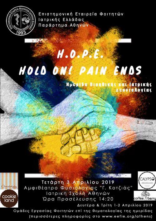 Ημερίδα Βιοηθικής και Ιατρικής Δεοντολογίας H.o.P.E. | Hold on Pain Ends