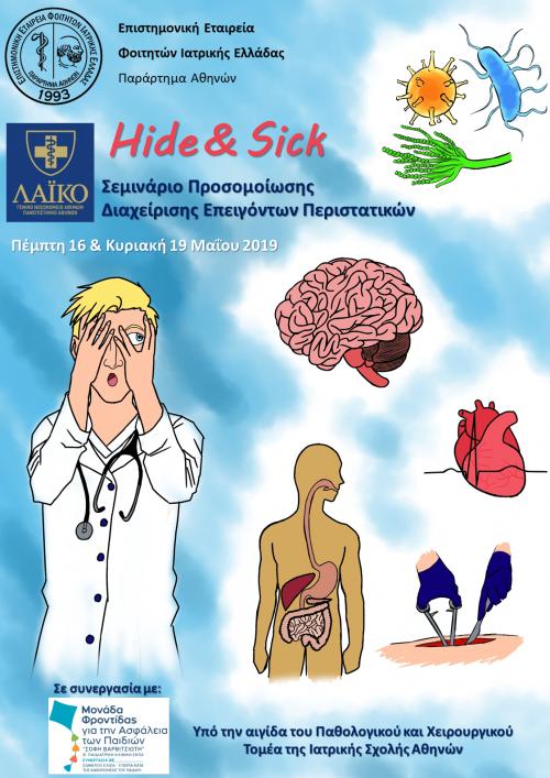 Hide & Sick | Σεμινάριο Προσομοίωσης Διαχείρισης Επειγόντων Περιστατικών