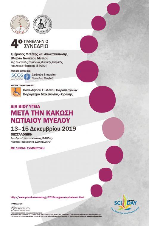 4ο Πανελλήνιο Συνέδριο Τμήματος Μελέτης & Αποκατάστασης Βλαβών Νωτιαίου Μυελού