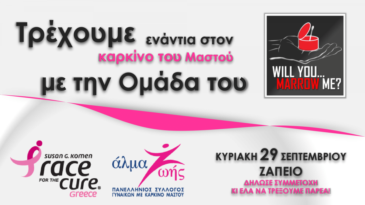 Greece Race for the Cure X Will you…Marrow me? !