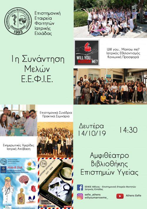 1η Συνάντηση Μελών Ε.Ε.Φ.Ι.Ε Αθηνών