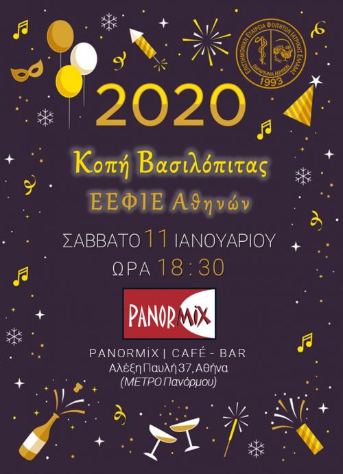 ΚΟΠΗ ΒΑΣΙΛΟΠΙΤΑΣ ΠΑΡΑΡΤΗΜΑΤΟΣ ΑΘΗΝΩΝ ΕΕΦΙΕ 2020