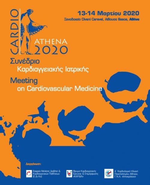 Συνέδριο Καρδιαγγειακής Ιατρικής CardioAthena 2020