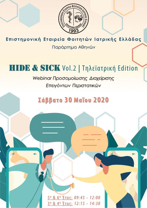 Hide & Sick Vol.2 | Webinar Επειγόντων Περιστατικών