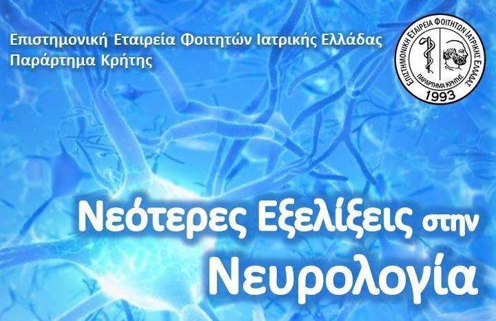 Ημερίδα «Νεότερες εξελίξεις στην Νευρολογία»
