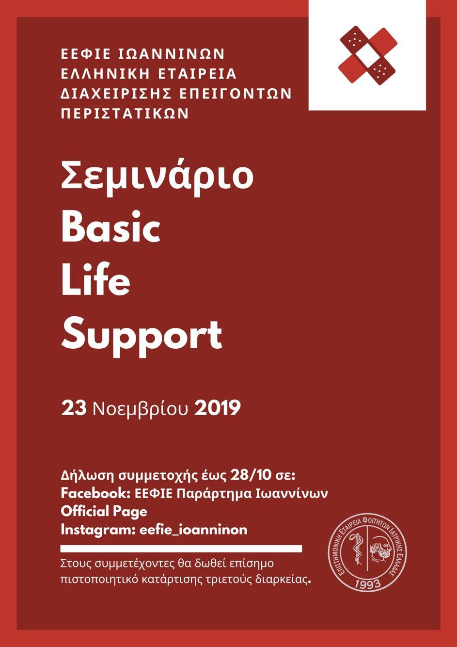 Σεμινάριο Basic Life Support