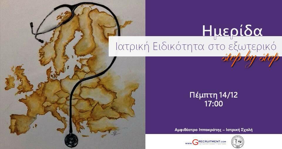 Ιατρική Ειδικότητα στο εξωτερικό