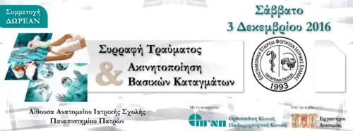 """Workshop  """"Συρραφή Τραύματος & Ακινητοποίηση Βασικών Καταγμάτων"""""""