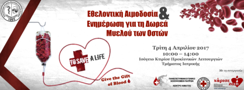 Εθελοντική Αιμοδοσία & Ενημέρωση για τη Δωρεά Μυελού των Οστών