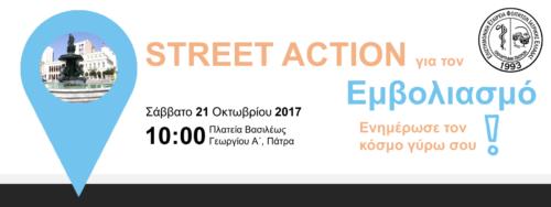 Street Action για τον Εμβολιασμό