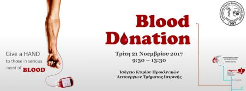 Εθελοντική Αιμοδοσία | 21 Νοεμβρίου 2017