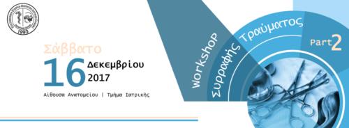 Workshop Συρραφής Τραύματος | Part 2