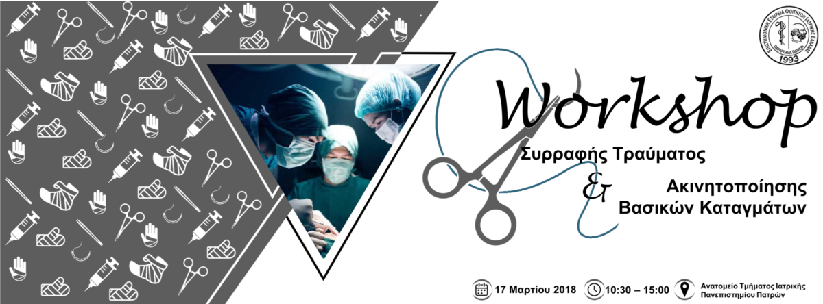 Trauma Suturing and Basic Fractures' Immobilization Workshop