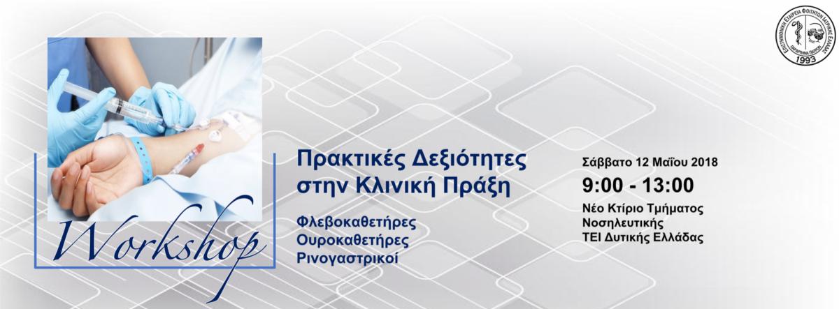 Workshop of Clinical Skills
