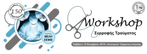 Workshop Συρραφής Τραύματος | Marathon Course
