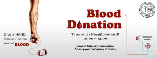Blood Donation | 21st of November 2018