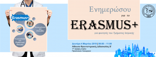 Learn About ERASMUS+ 2019