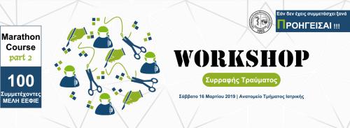 Workshop Συρραφής Τραύματος | Marathon Course | Part 2