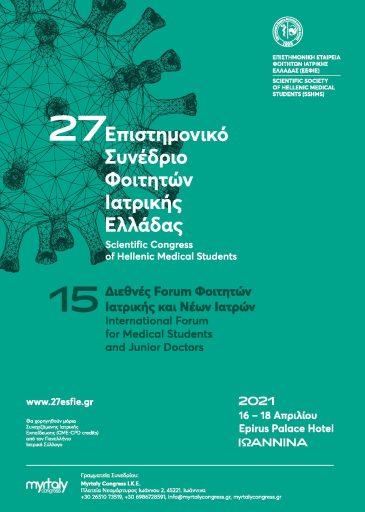 27ο ΕΣΦΙΕ - Αφίσα