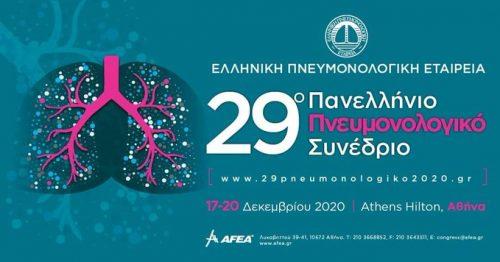 29ο Πανελλήνιο Πνευμονολογικό Συνέδριο