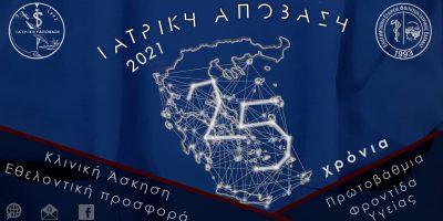 ΙΑ21 - fb cover