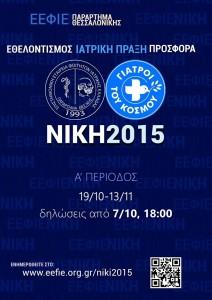 ΝΙΚΗ2015- ΝΕΟΙ ΙΑΤΡΟΙ ΚΑΤΕΧΟΥΝ ΤΑ ΗΝΙΑ 2015