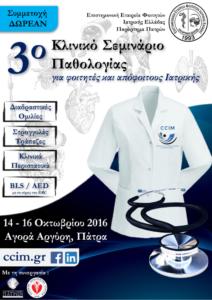 Τρίτο Κλινικό Σεμινάριο Παθολογίας για Φοιτητές και Απόφοιτους Ιατρικής (CCIM)