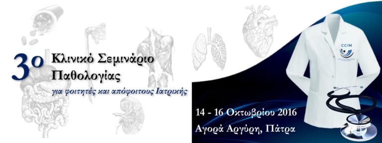 3ο Κλινικό Σεμινάριο Παθολογίας για Φοιτητές και Απόφοιτους Ιατρικής (CCIM)