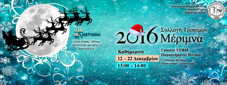 """2016 Συλλογή Τροφίμων """"Μέριμνα"""""""