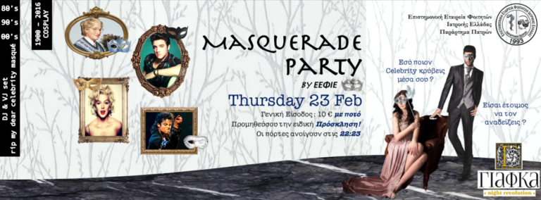 MASQUERADE PARTY BY ΓΙΑΦΚΑ – ΕΕΦΙΕ