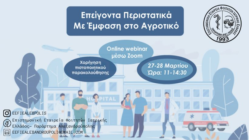 Live Webinar 'Επείγοντα περιστατικά με έμφαση στο Αγροτικό'