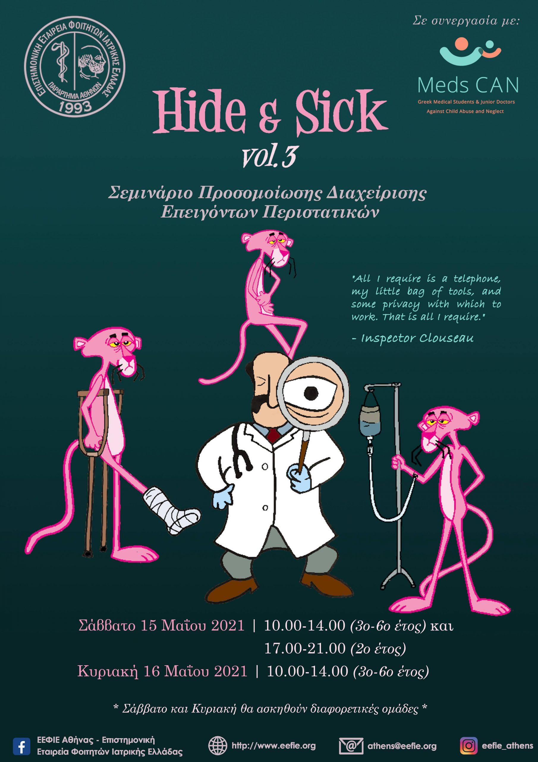 """Σεμινάριο Προσομοίωσης Διαχείρισης Επειγόντων Περιστατικών """"Hide & Sick vol.3"""""""