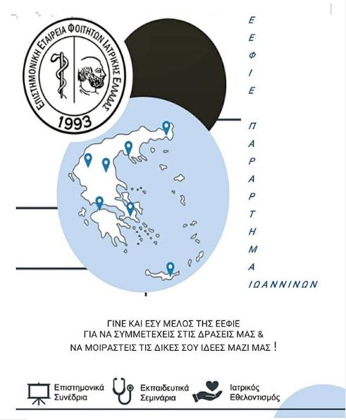 ΕΕΦΙΕ Ιωαννίνων 2019-2020