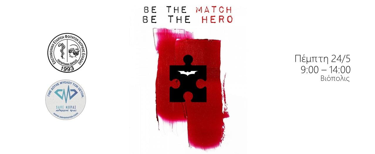 Εθελοντική Αιμοδοσία  – Ενημέρωση για τη Δωρεά Μυελού των Οστών