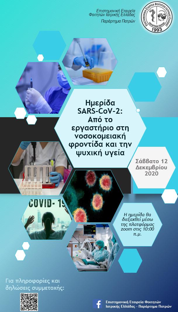 SARS-CoV-2: από το εργαστήριο στη νοσοκομειακή φροντίδα και την ψυχική υγεία
