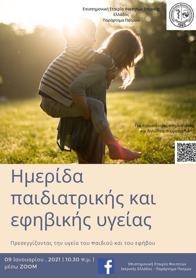 Προσεγγίζοντας την υγεία του παιδιού και του εφήβου