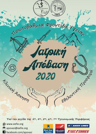 IA2020 - poster