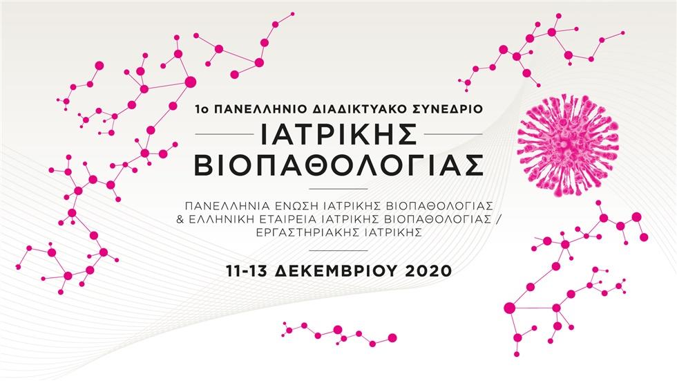 1ο Πανελλήνιο Διαδικτυακό Συνέδριο Ιατρικής Βιοπαθολογίας